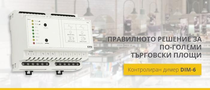 Контролиран димер DIM-6