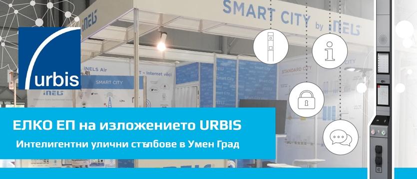 ЕЛКО ЕП на изложението URBIS - Интелигентни улични стълбове в Умен Град
