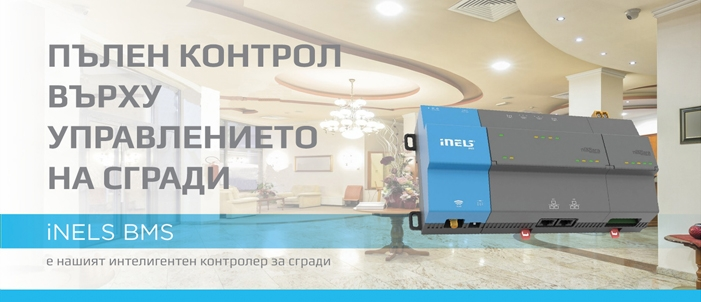 BMS – Система за управление на сгради