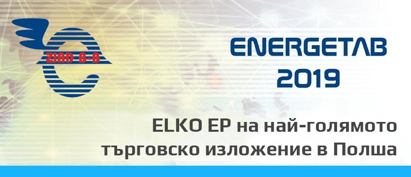 ENERGETAB 2019 ЕЛКО ЕП на най-голямото търговско изложение в Полша