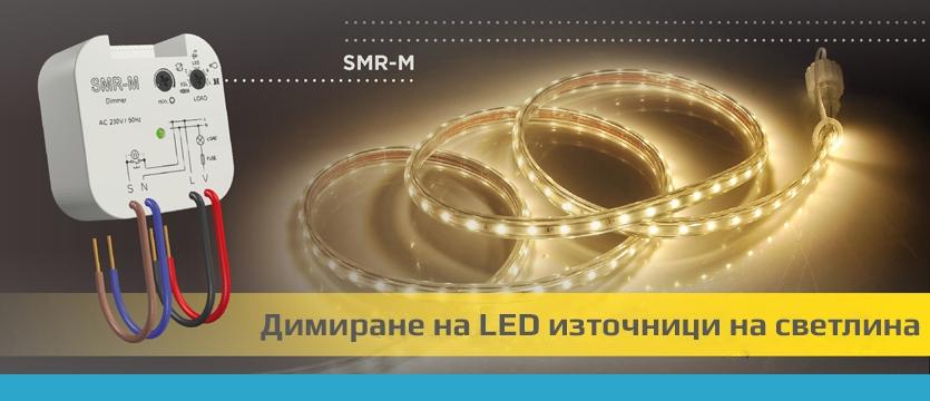 Димиране на LED източници на светлина