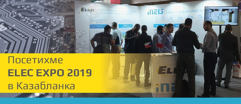 ELKO EP посети ELEC EXPO 2019 в Казабланка