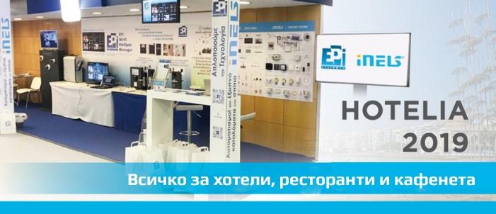 ХОТЕЛИЯ 2019 - Всичко за хотели, ресторанти и кафенета