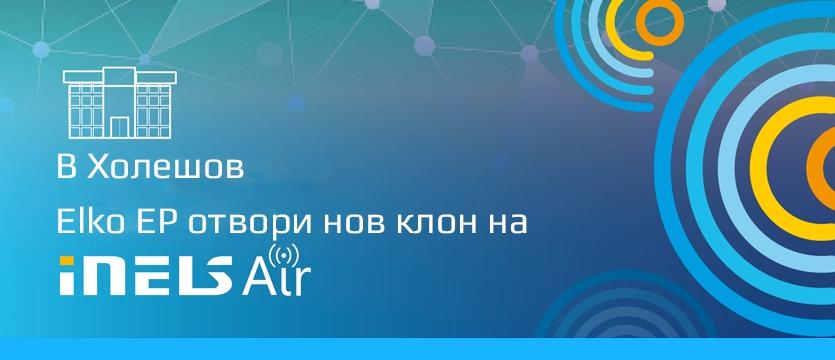 В Холешов Elko EP отвори нов клон на iNELS Air