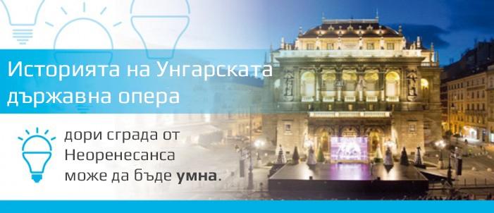 Историята на Унгарската държавна опера: дори сграда от Неоренесанса може да бъде умна