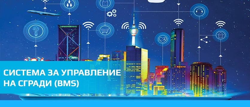 Система за управление на сгради - BMS