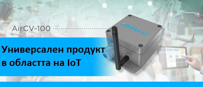 Универсален продукт в областта на IoT