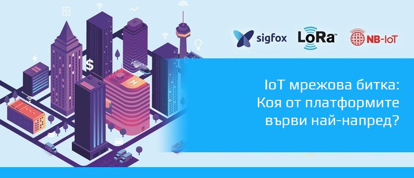 IoT Мрежова Битка: Коя от платформите върви най-напред ?