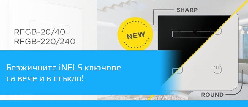 Безжичните iNELS ключове са вече и в стъкло!