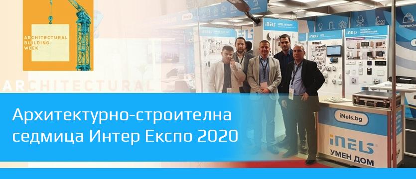 Ахритектурно-строителна седмица Интер Експо 2020