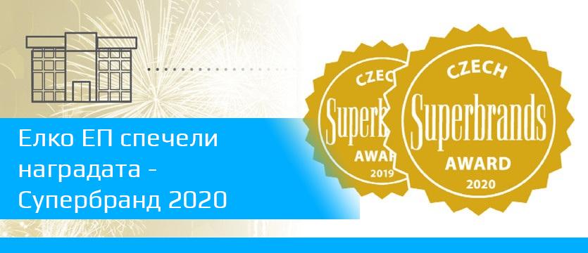 ELKO EP спечели престижна международна награда  - Супербранд 2020