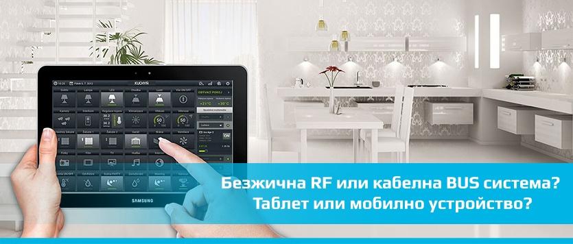 Безжична RF или кабелна BUS система?  Таблет или мобилно устройство? За новото приложение на iNELS това няма значение.