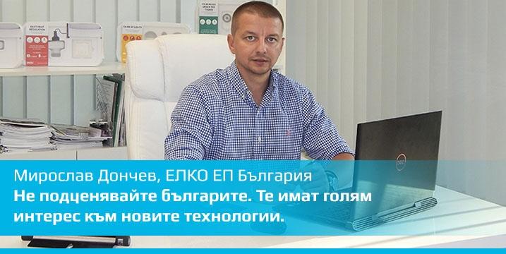 Не подценявайте българите. Tе имат голям интерес към новите технологии.