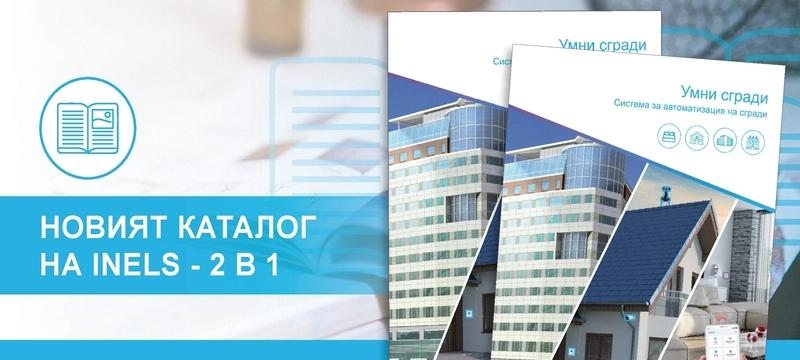 Новият каталог на iNELS - 2 в 1