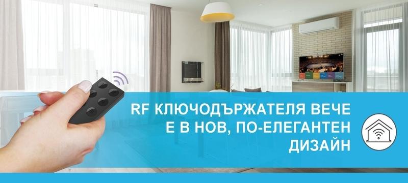 RF ключодържателят вече е в нов, по-елегантен дизайн
